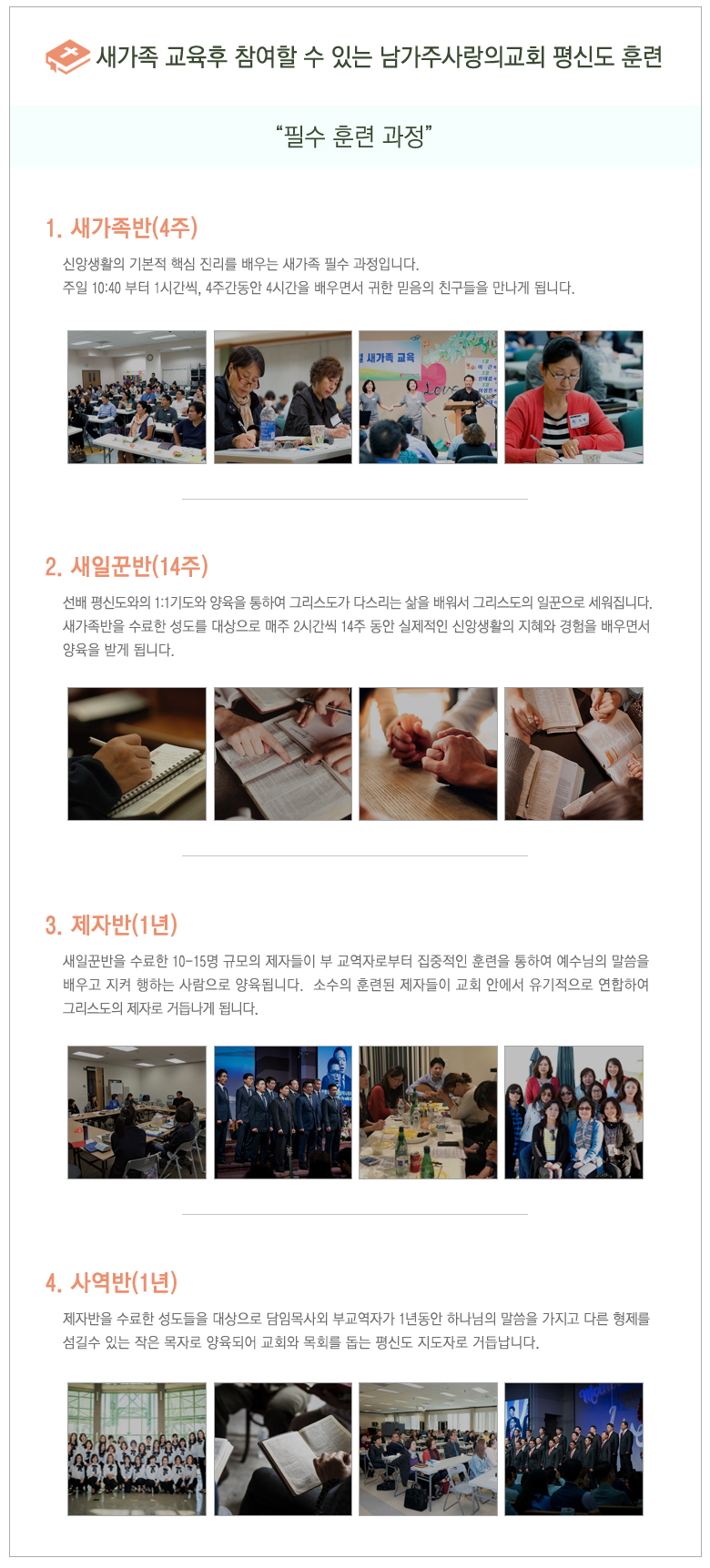 새가족_교육2