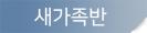 menu_icon02