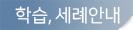 menu_icon03